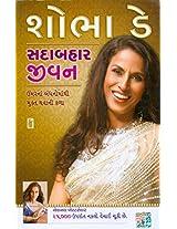 Sadabahar Jivan (Gujarati) (Paperback)