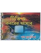 TV Aur Azab Qabar (Pocket Edition)
