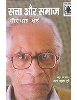 Satta Aur Samaj