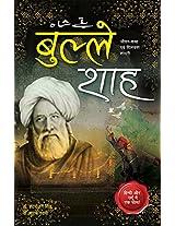 Bulleshah: Jeevan - Katha Evam Dilkash Shayari! Hindi Aur Urdu Mein Ek Saath!J