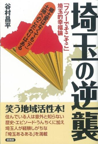 小川教授「ダサいと言われることもあるが埼玉は日本の縮図であり標準である」埼玉県「照れるだろ///」
