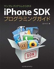 サンプルプログラムから学ぶ iPhone SDK プログラミングガイド