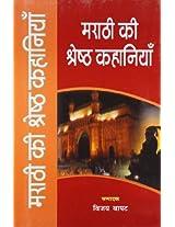 Marathi Ki Shreshth Kahaniyan