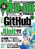 WEB+DB PRESS Vol.69
