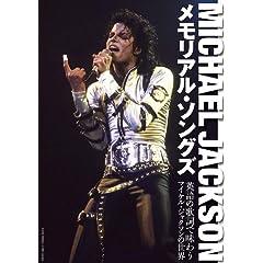 MICHAEL JACKSON メモリアル・ソングズ(英語の歌詞で味わうマイケル・ジャクソンの世界) (単行本)