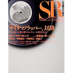 SR サイタマノラッパーの画像