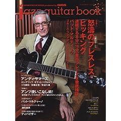 jazz guitar bookパット・マルティーノ[ジャズギターブック] Vol.17  シンコー・ミュージック・ムック (楽譜)