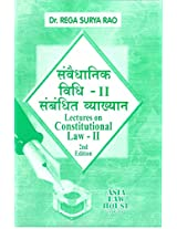 Lectures on Constitutional Law - II (Hindi)