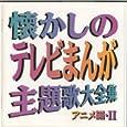 懐かしのテレビまんが主題歌アニメ編 II テレビ主題歌、栗葉子とザ・バイキング、松金よね子、 テアトル・エコー (CD1994)