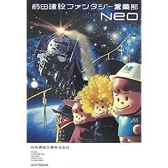 ファンタジー営業部 Neo