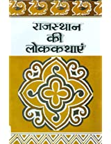 Rajasthan Ki Lok Kathayen