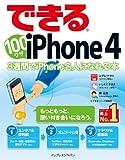 できる100ワザ iPhone 4  3週間でiPhone名人になれる本