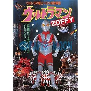 ウルトラマンZOFFY ウルトラの戦士VS大怪獣軍団の画像