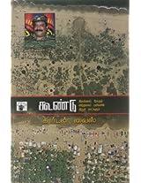 Koondu: Elangai Porum Viduthalai Pulikalin Iruthi Natkalum (History)