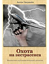 Hunting on extrasensory individual (Russian Edition)