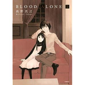 BLOOD ALONE(1) (イブニングKC)