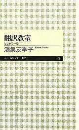 翻訳教室 : はじめの一歩 (ちくまプリマー新書)