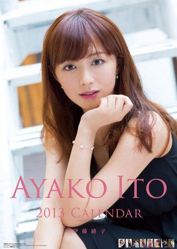 伊藤綾子 2013年 カレンダー