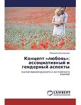 Kontsept «lyubov'»:  assotsiativnyy i gendernyy aspekty: (na materiale russkogo i angliyskogo yazykov)