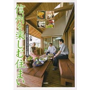 [本] 信州を楽しむ住まい - 「工房信州の家づくりグループ」の提案(小澤仁)