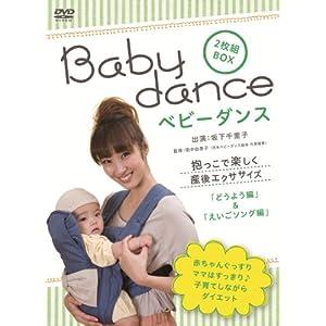 [DVD] ベビーダンス 抱っこで楽しく産後エクササイズ ~どうよう編/英語ソング編