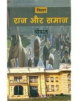 Bihar: Raj Aur Samaj