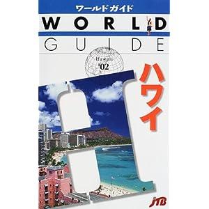 ハワイ〈'02〉 (ワールドガイド—太平洋)