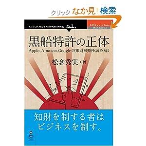 黒船特許の正体-Apple、Amazon、Googleの知財戦略を読み解く- (OnDeck Books(Next Publishing))
