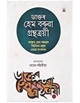 Doctor Hem Barua-Grantha-Trayee By Assam Publishing Company
