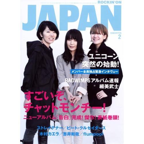『ROCKIN'ON JAPAN (ロッキング・オン・ジャパン) 2009年 02月号』 Open Amazon.co.jp