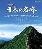 日本の名峰 中央・南アルプス・関東周辺の山々 [Blu-ray]