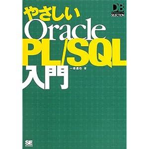 【クリックで詳細表示】やさしいOracle PL/SQL入門 (DB Magazine SELECTION) [単行本]