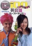 NHK100語でスタート!英会話 (オーストラリア編) (NHK出版DVD+BOOK) [単行本]