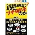 なぜ家電量販店でお客はブチ切れるのか 佐藤 公二 (2009/5/7)