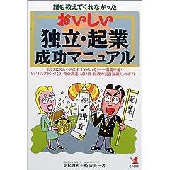 東京中央区税理士ブログの著書
