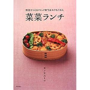 菜菜ランチ—野菜でつくるクイック弁当&おうちごはん