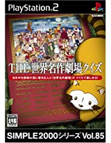 Simple 2000 Series Vol. 85: The Sekai Meisaku Gekijou Quiz [Japan Import]