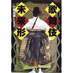 歌舞伎未来形―新時代をひらく若手役者たち