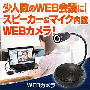 マイク&スピーカー内蔵WEBカメラ スカイプ 対応 400-CMS010