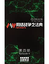 Netwars - The Code 4 (Chinese Edition): Thriller (Netwars - The Code (Chinese Edition))