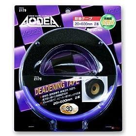 : エーモン工業 AODEA 防音テープ No.2179