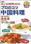 NHKきょうの料理プロのコツ中国料理