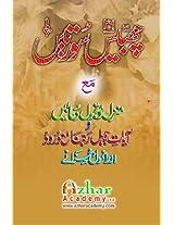 26 Surten ( Arabic/Urdu)(PB)
