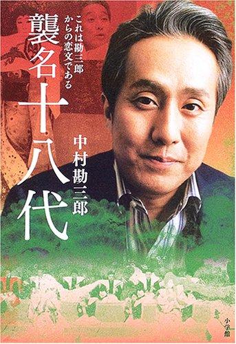 歌舞伎俳優・中村勘三郎、死去