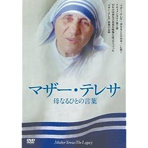 マザー・テレサと生きるの画像