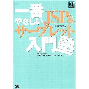 一番やさしいJSP&サーブレット入門塾