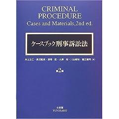 ケースブック刑事訴訟法