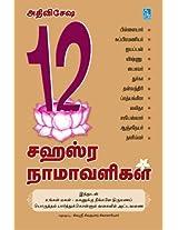 Adthi Visesha 12 Sahasra Namavaligal