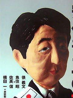 安倍さんが目指す「首相へ返り咲き」