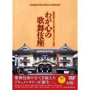 わが心の歌舞伎座の画像